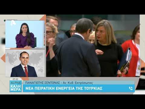 Video - Τούρκοι έκαναν παράνομη νηοψία στην κυπριακή ΑΟΖ