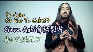 Steve Aoki 【DJ介紹#13】 瘋狂砸蛋糕的派對DJ