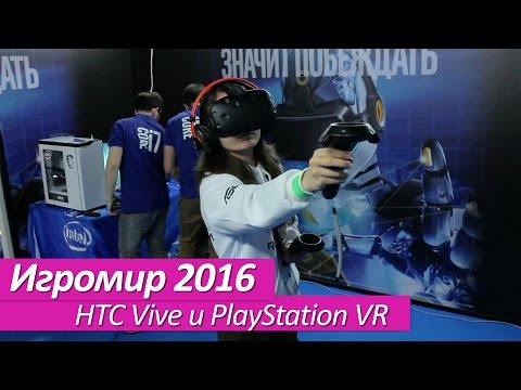 Игромир 2016 - HTC Vive и PlayStation VR