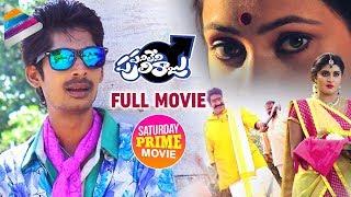 Panileni Puliraju 2017 Latest Telugu Full Movie | Dhanraj | Saturday PRIME Video | Telugu FilmNagar
