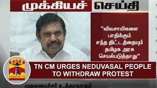 BREAKING | TN CM Edappadi Palanisamy urges Neduvasal People to withdraw Protest | Thanthi TV