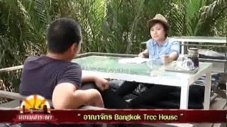 Siam Sarapa ตอน อาณาจักร Bangkok Tree House - Thai TV Show