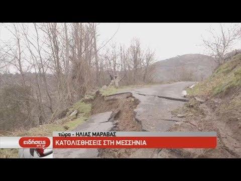 Κατολισθήσεις στη Μεσσηνία| 27/01/2019 | ΕΡΤ