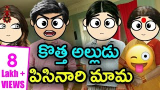 Kotha Alludu Pisinari Mama new telugu jabardasth comedy video