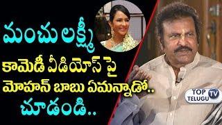 Video Mohan Babu First Time Reacts on Manchu Lakshmi Comedy Imitation videos   Telugu Slang   TopTeluguTV MP3, 3GP, MP4, WEBM, AVI, FLV Januari 2019