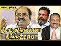தி.மு.க இல்லனா நீங்க ZERO : J Anbazhagan Funny speech about Vaiko & Thirumavalavan | DMK Meet