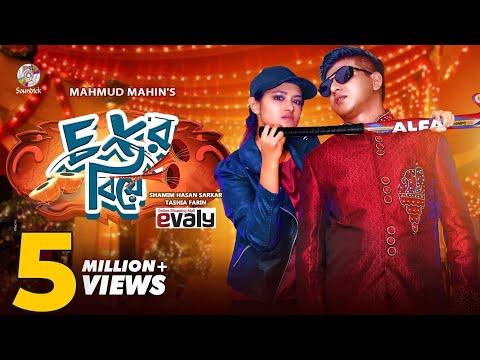 Ex'র বিয়ে | Shamim Hasan Sarkar | Tasnia Farin | Marzuk Russell | Anik | Mahmud Mahin | Soundtek