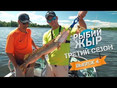 рыбий жир видео о рыбалке все серии