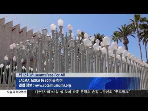 29일 일요일 박물관 무료개방 1.27.17 KBS America News