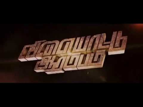Vilayattu Aarambam Movie Trailer