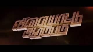 Vilayattu Aarambam Movie Trailer