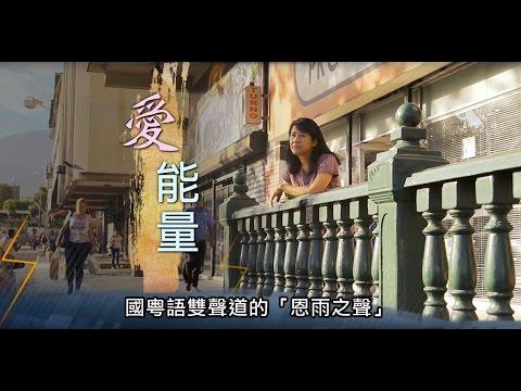 電視節目 TV 1370 愛能量 (HD粵語) (委內瑞拉系列)