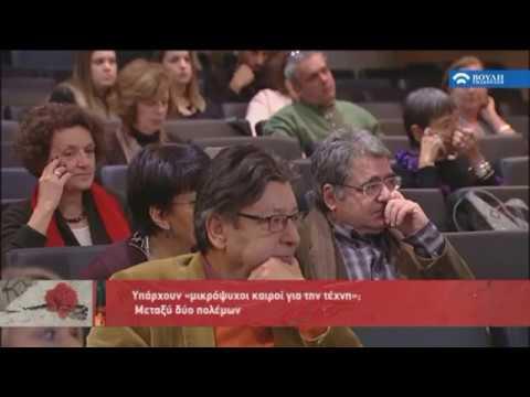 """Χαιρετισμός του Προέδρου της Βουλής Ν.Βούτση  στο συνέδριο """"Τέχνη και Δημοκρατία"""" (09/12/2017)"""