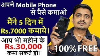 Video Earn Upto 30 Thousand Per Month | Best Earning App For Android | Earn Money From Smartphone MP3, 3GP, MP4, WEBM, AVI, FLV Mei 2019