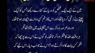 Hikayat e saadi In Urdu 03 ALLAH ka shukar hai.