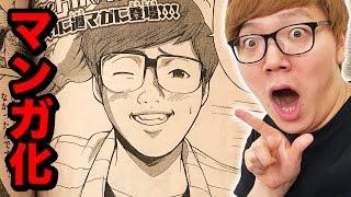 Video ヒカキン漫画になります!【HIKAKIN物語】 MP3, 3GP, MP4, WEBM, AVI, FLV Mei 2018