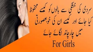 Hello Friends !Welcome to my channel Health tips with Sana.I am creating this video specially for girls.this video is based on heath beauty tips like skin hair etc hope ypu like it if you like it please don't forget for like and sunbscribe meThank you