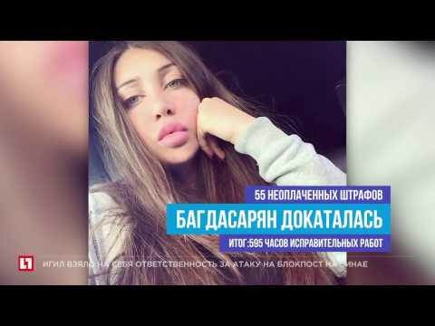 """Мара Багдасарян покинула обязательные работы на час раньше срока, уехав на """"Гелендвагене"""""""