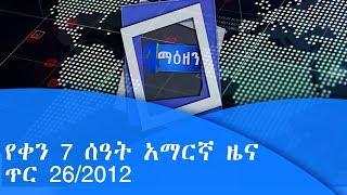 የቀን 7 ሰዓት አማርኛ ዜና...ጥር 26/2012 ዓ.ም|etv