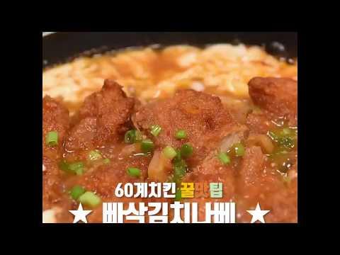 #23 빠삭치킨김치나베