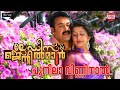 Theme Song - Poonila: Ladies & Gentleman Malayalam Movie Official Song (HD)