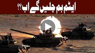 Nucleur Battle - Pakistan vs India War - Ab Kya Ho Ga?? - Headlines - 10:00 AM - 21 July 2017 All latest happenings on Panama...