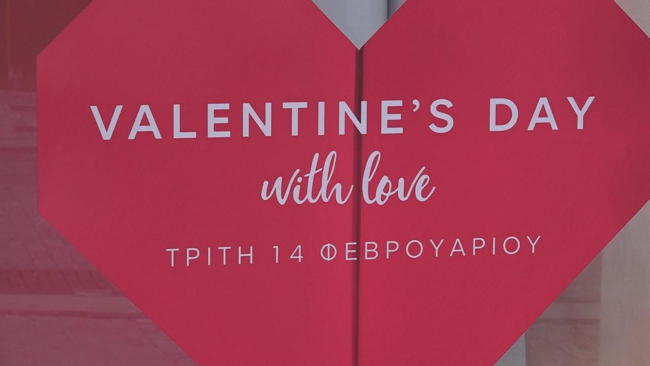 Ημέρα του Αγίου Βαλεντίνου στην Αθήνα
