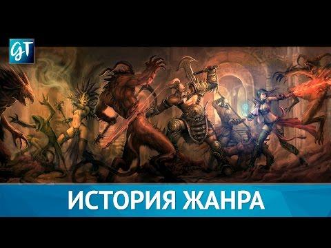История жанра: Action/RPG [Diablo-подобные игры]