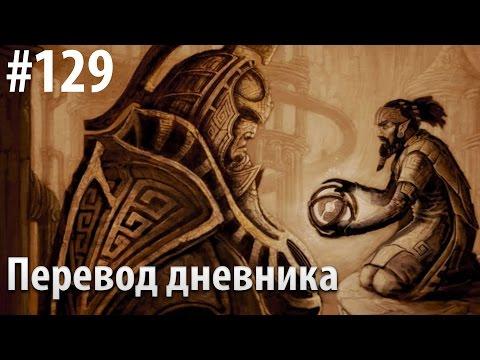 The Elder Scrolls V: Skyrim с Карном. #129 [Лаборатория Колсельмо]