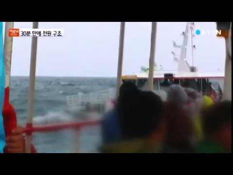 모두 - [YTN 기사원문] http://www.ytn.co.kr/_ln/0115_201409301855107149 [앵커]110명이 탄 유람선이 전남 신안 홍도 앞바다에서 좌초했지만 모두 무사히 구조됐습니다.섬...