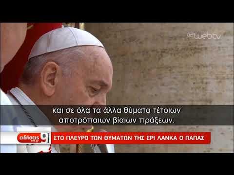 Πάσχα Καθολικών: Μήνυμα ειρήνης από τον Πάπα Φραγκίσκο | 21/4/2019 | ΕΡΤ