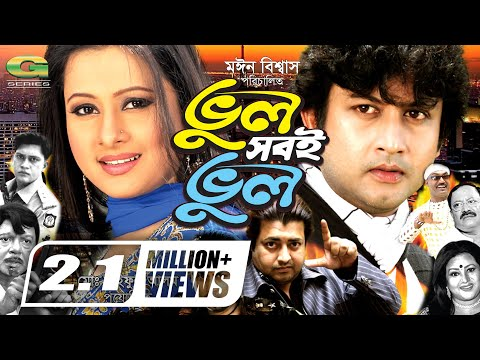 Bhul Shobi Bhul | HD1080p | Amin Khan | Purnima | Shakil Khan | Omar Sani | Hit Bangla Movie