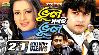 Video Bhul Shobi Bhul | ভুল সবই ভুল | Full Movie | Amin Khan | Purnima | Shakil Khan | Omar Sani MP3, 3GP, MP4, WEBM, AVI, FLV Desember 2018