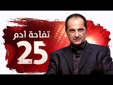 مسلسل تفاحة آدم HD - الحلقة ( 25 ) الخامسة والعشرون / بطولة خالد الصاوي - Tofahet Adam Series Ep25 (видео)