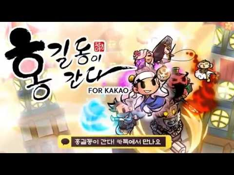 Video of 홍길동이 간다 for Kakao