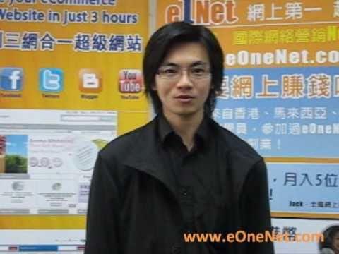 Make money online Hong Kong eOneNet.com course Mar 2011 – Alex