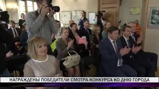 Награждение победителей смотра-конкурса. 07.08.2019