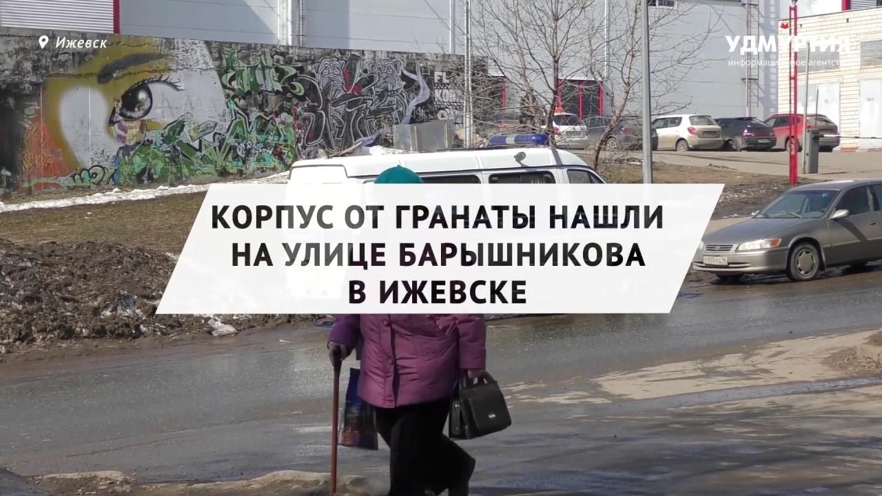 Корпус от гранаты нашли на улице Барышникова в Ижевске