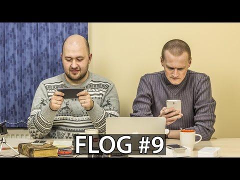 "FLOG #9: слоупоки, таможня, ""везде одно кидалово"", WOT и Elephone P9000"