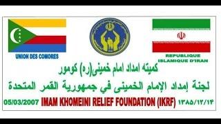 برادران مسلمان کومور هم رابطه خود را با جمهوری اسلامی قطع کردند