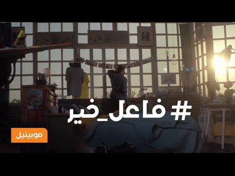 اعلان موبينيل رمضان 2015 #فاعل_خير    Mobinil Ramadan (видео)