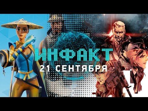 Инфакт от 21.09.2017 [игровые новости] — Siege vs PS4, Frostpunk, Vampyr, Fornite Battle Royale…