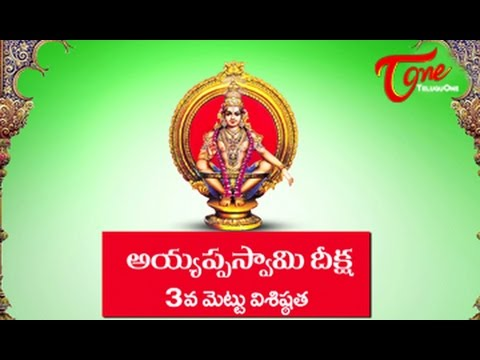 Ayyappa Swamy Deeksha || Significance of 3rd Holy Step || By Brahma Sri Bhargava Guru Swamy