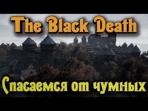 Спасаемся от чумных - Тhе Вlаск Dеатh - DomaVideo.Ru