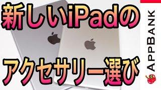 新しいiPad Air 2やiPad mini 3のアクセサリーを選ぼう