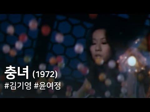 충녀(1972) / Insect Woman (Chungnyeo)
