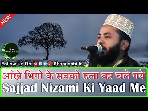 Video आँखे भिगो के सबको रुला कर चले गये Sajjad Nizami Ki Yad Me | Aankhe Bhigo Ke Sabko Rula Kar Chale Gay download in MP3, 3GP, MP4, WEBM, AVI, FLV January 2017