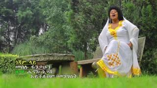Meselu Fantahun - Gojam Lay - New Ethiopian Music 2016 (Official Video)