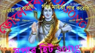 Download Video ভোলে বাবা সুপার dj song MP3 3GP MP4