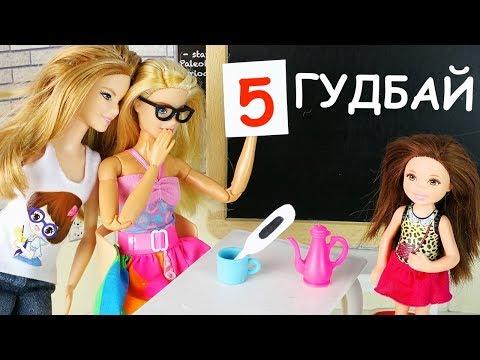 ГРАДУСНИК В ЧАЙ или ГУДБАЙ ПЯТЁРОЧКА! Мультик Барби Школа Играем в Куклы Игрушки для Девочек (видео)